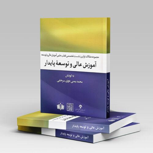 انتشار کتاب مجموعه مقالات اولین نشست تخصصی علمی قطب علمی آموزش عالی و توسعه: آموزش عالی و توسعهی پایدار