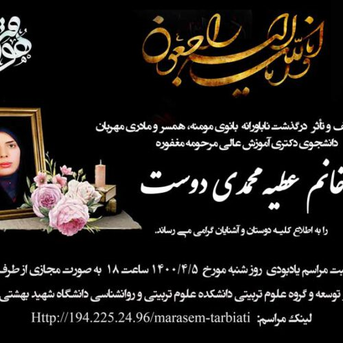 مراسم یادبود مرحومه خانم عطیه محمدی دوست