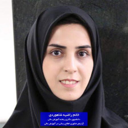 خانم-راضیه-شاهوردی2 (1)