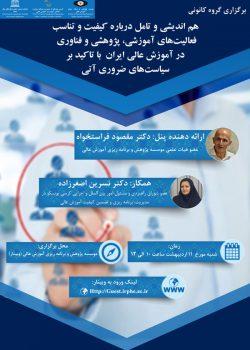 هم اندیشی و تامل درباره کیفیت و تناسب فعالیتهای آموزشی، پژوهشی و فناوری در آموزش عالی ایران